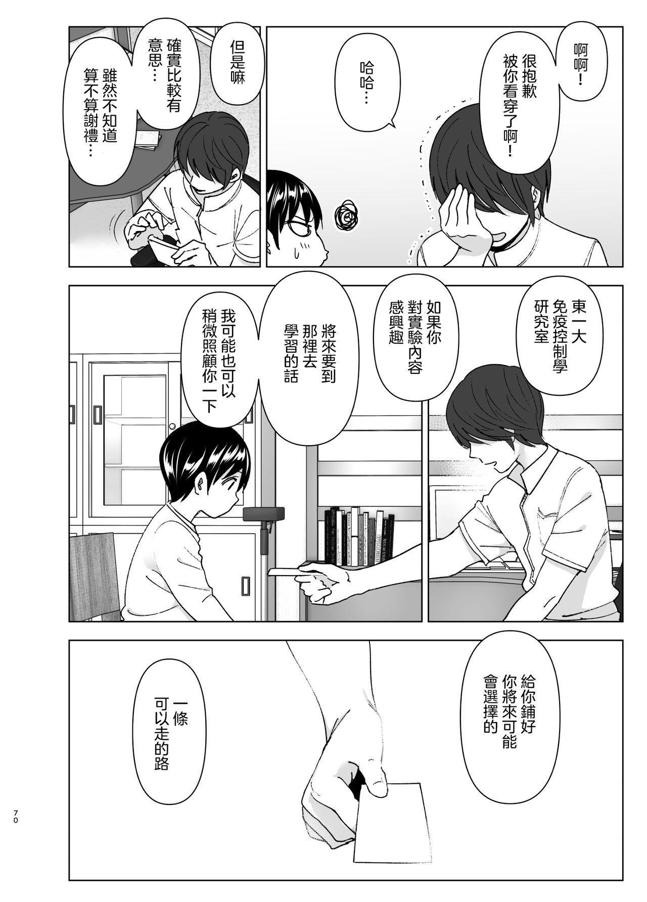 Mukashi wa Kakko Yokatta 2 69