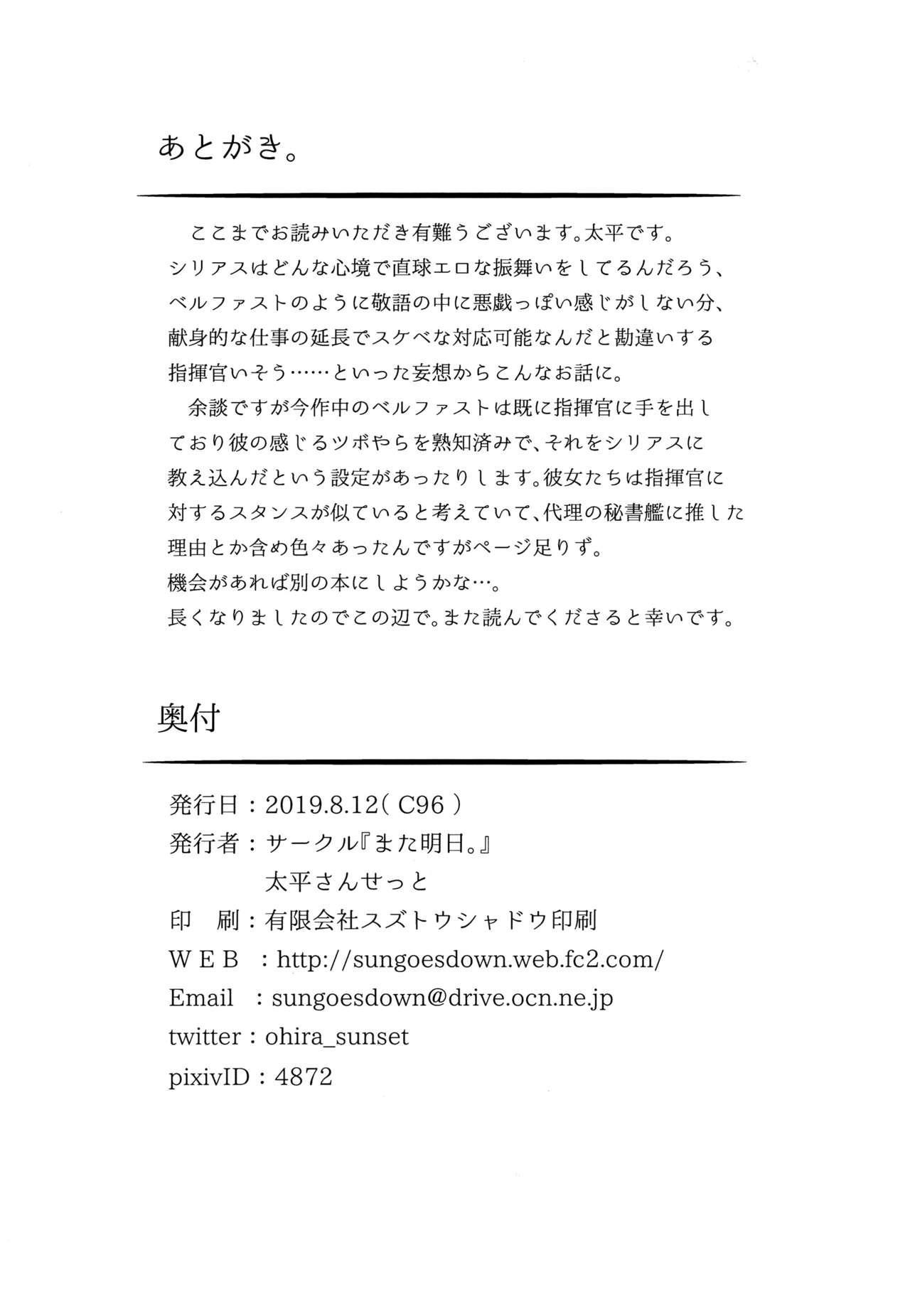 Yotogi wa Oshigoto ni Hairimasu ka? 22