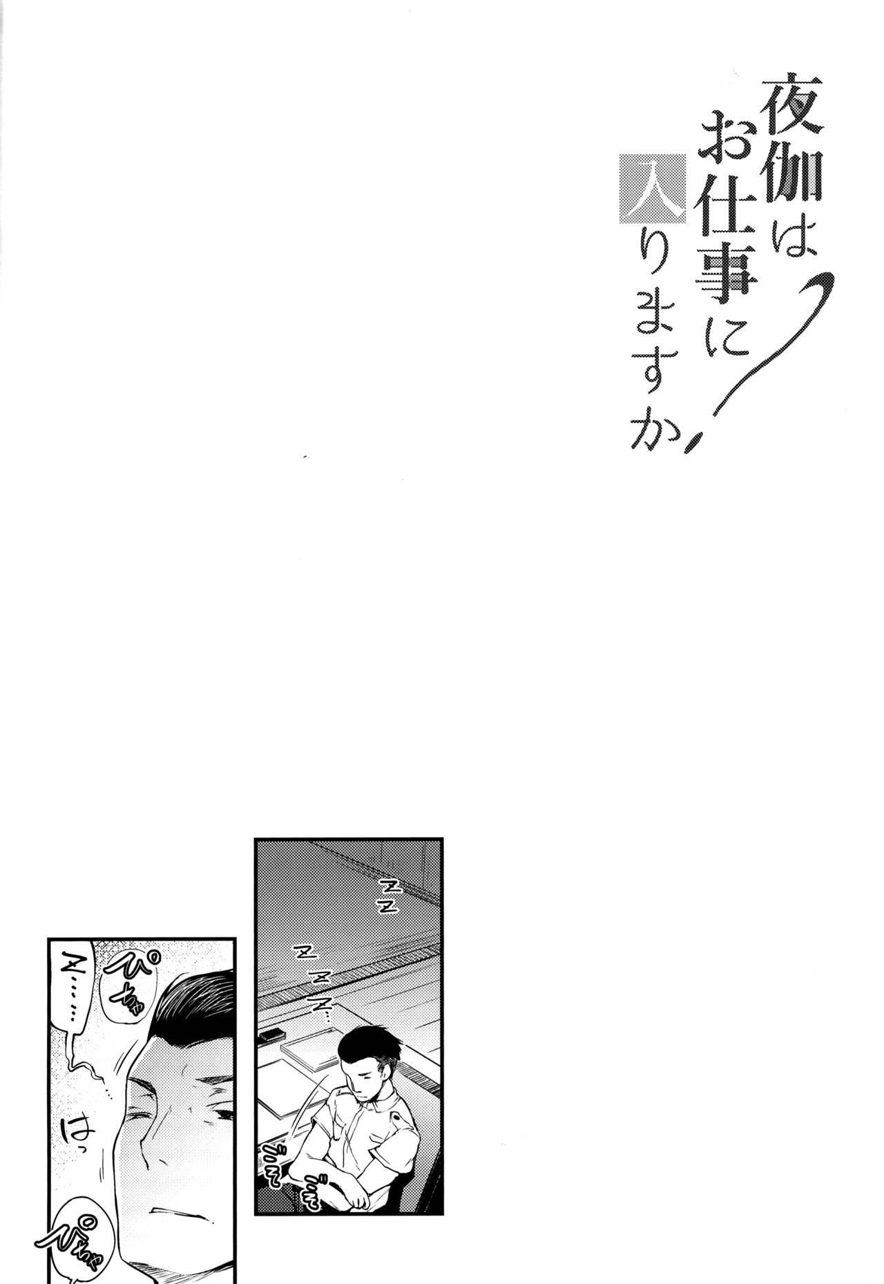 Yotogi wa Oshigoto ni Hairimasu ka? 2