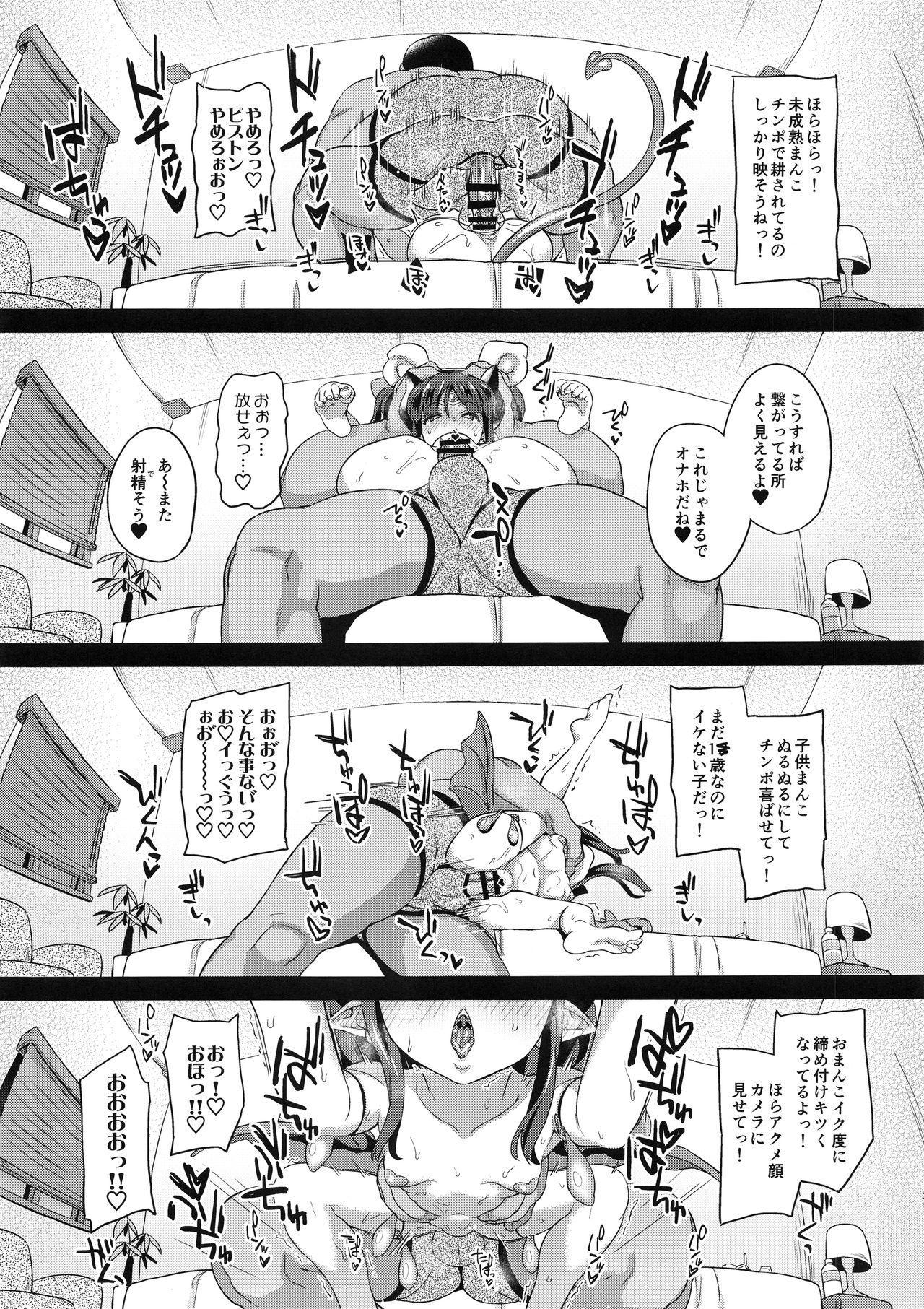 Mahou Shoujo Kyousei Zecchou 3 19