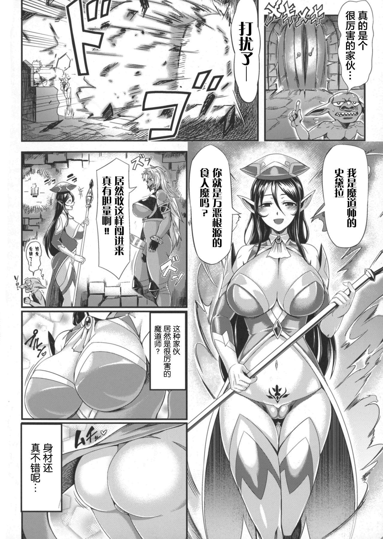 Futanari Inki Helga 3