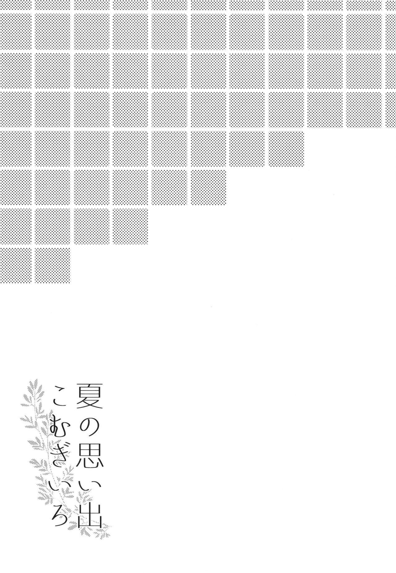Natsu no Omoide Komugiiro 18