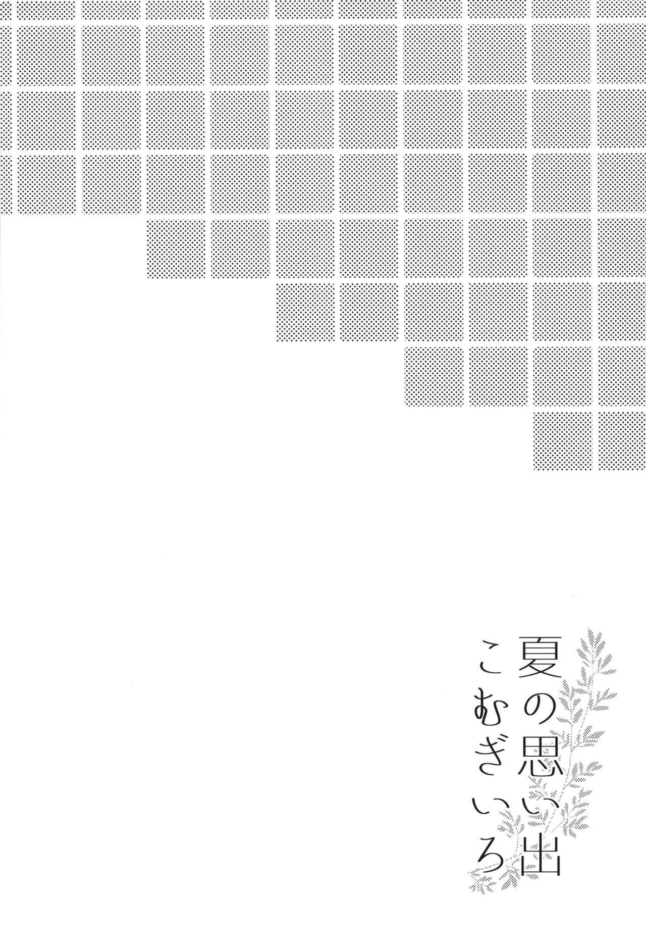 Natsu no Omoide Komugiiro 3