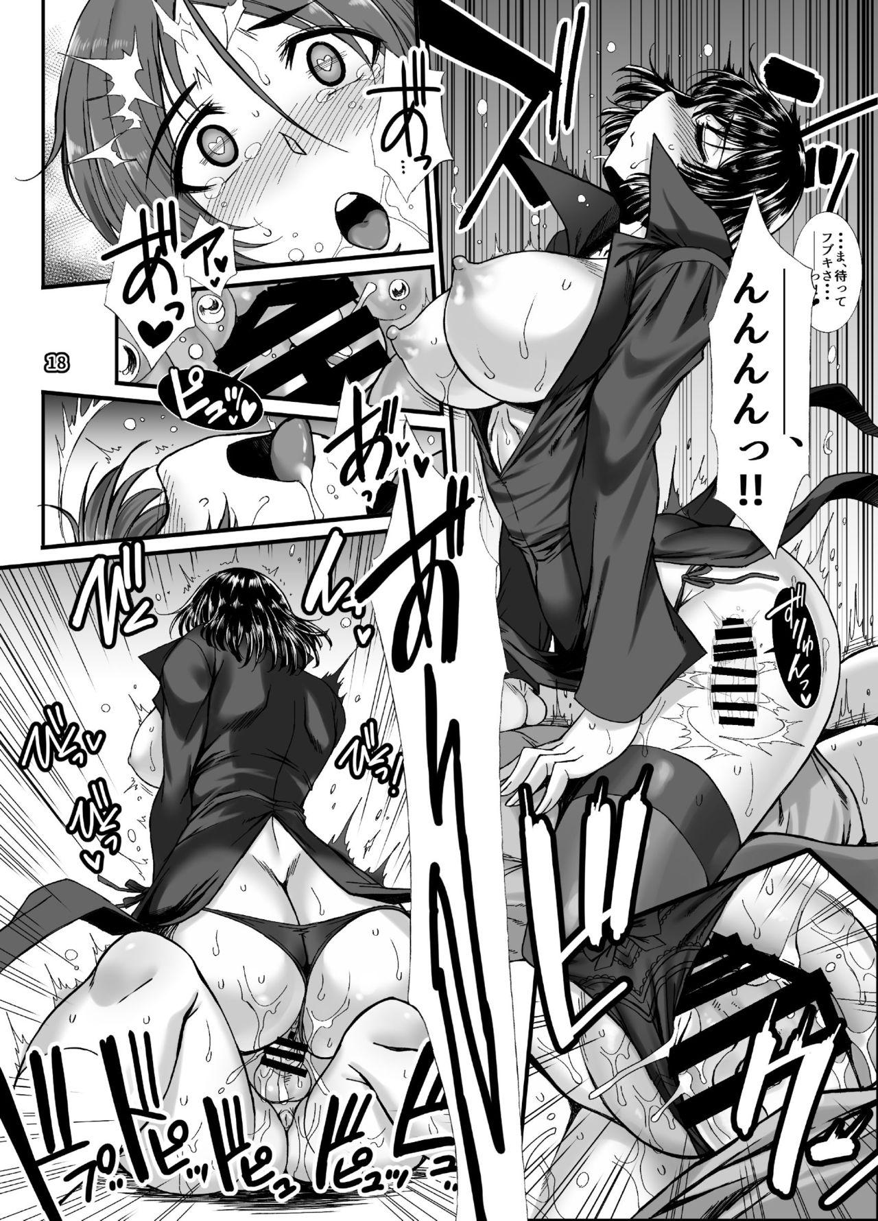 Fubuki Ranshin 16