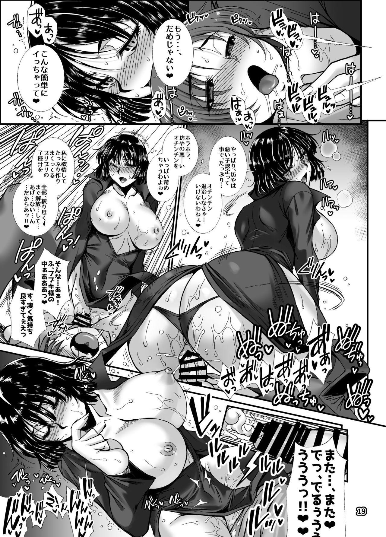 Fubuki Ranshin 17