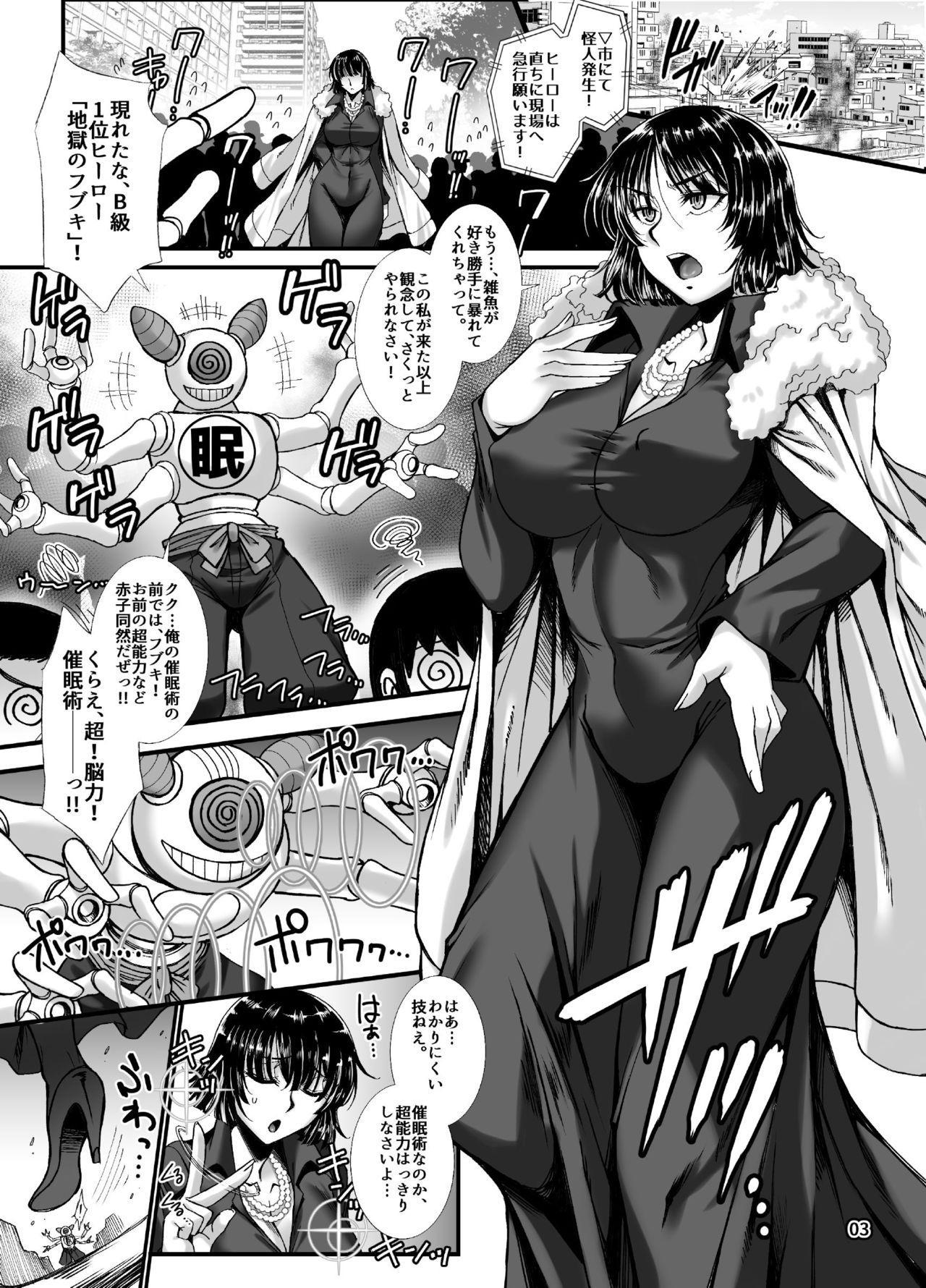 Fubuki Ranshin 1