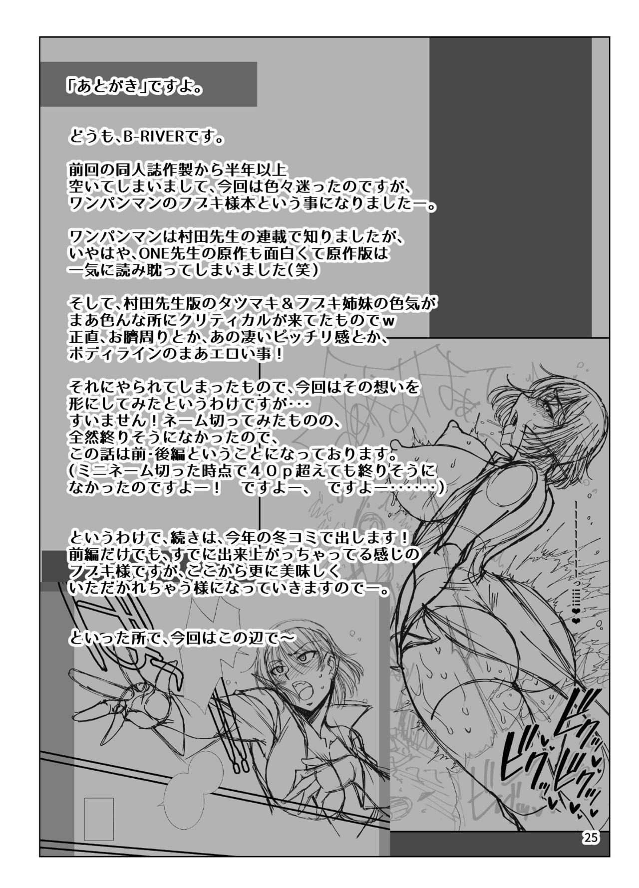 Fubuki Ranshin 23
