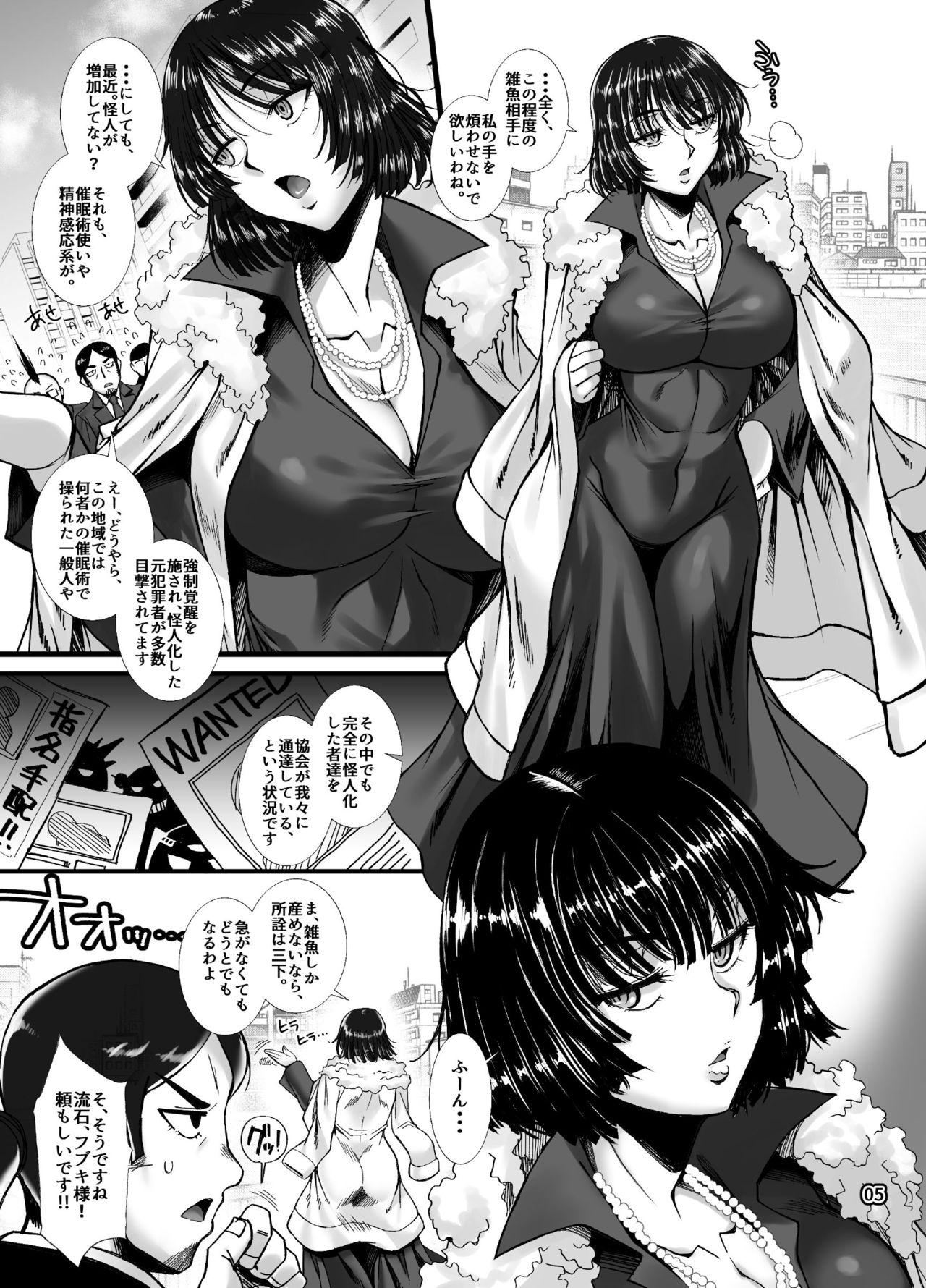 Fubuki Ranshin 3