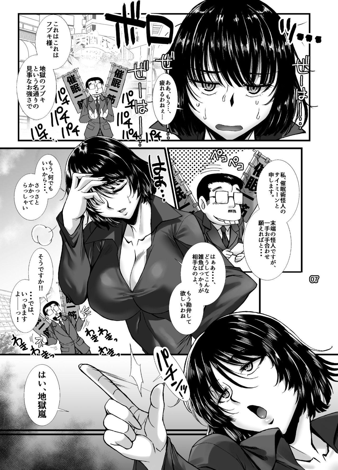 Fubuki Ranshin 5