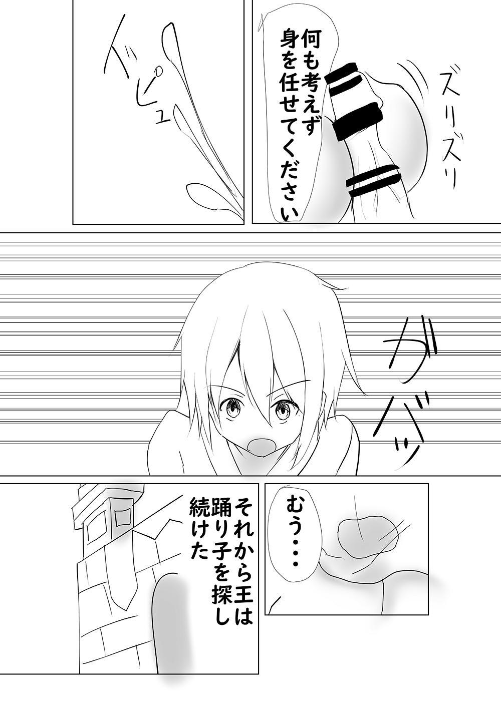 Succubus ni Okasareru Goudoushi 102
