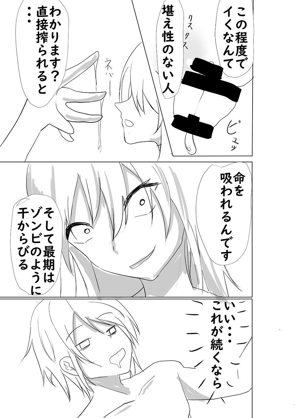 Succubus ni Okasareru Goudoushi 109