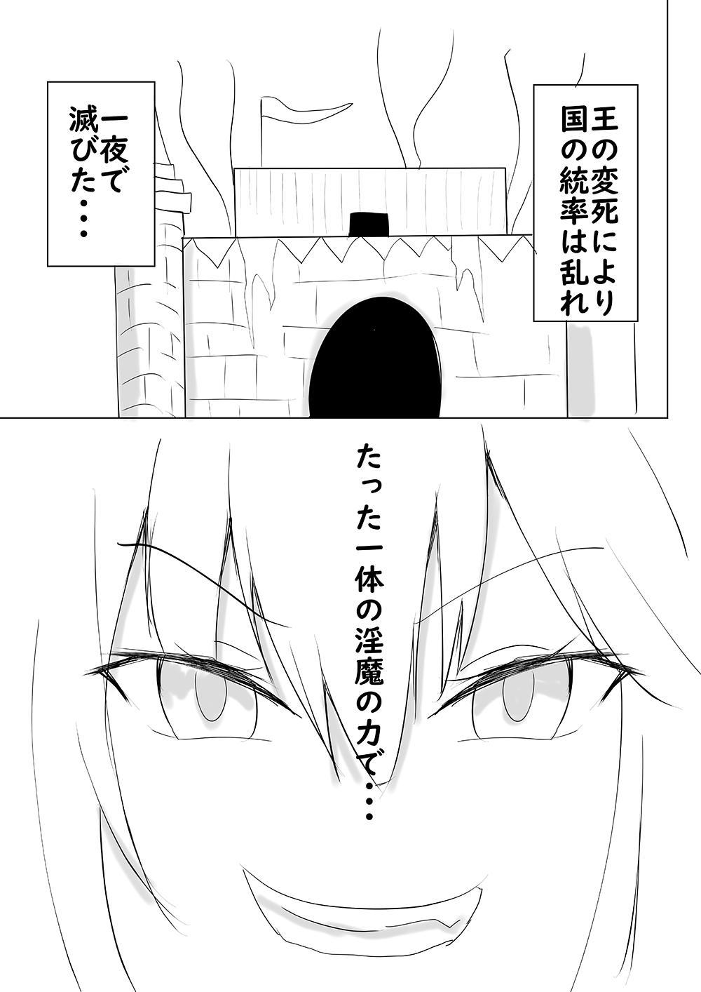 Succubus ni Okasareru Goudoushi 115