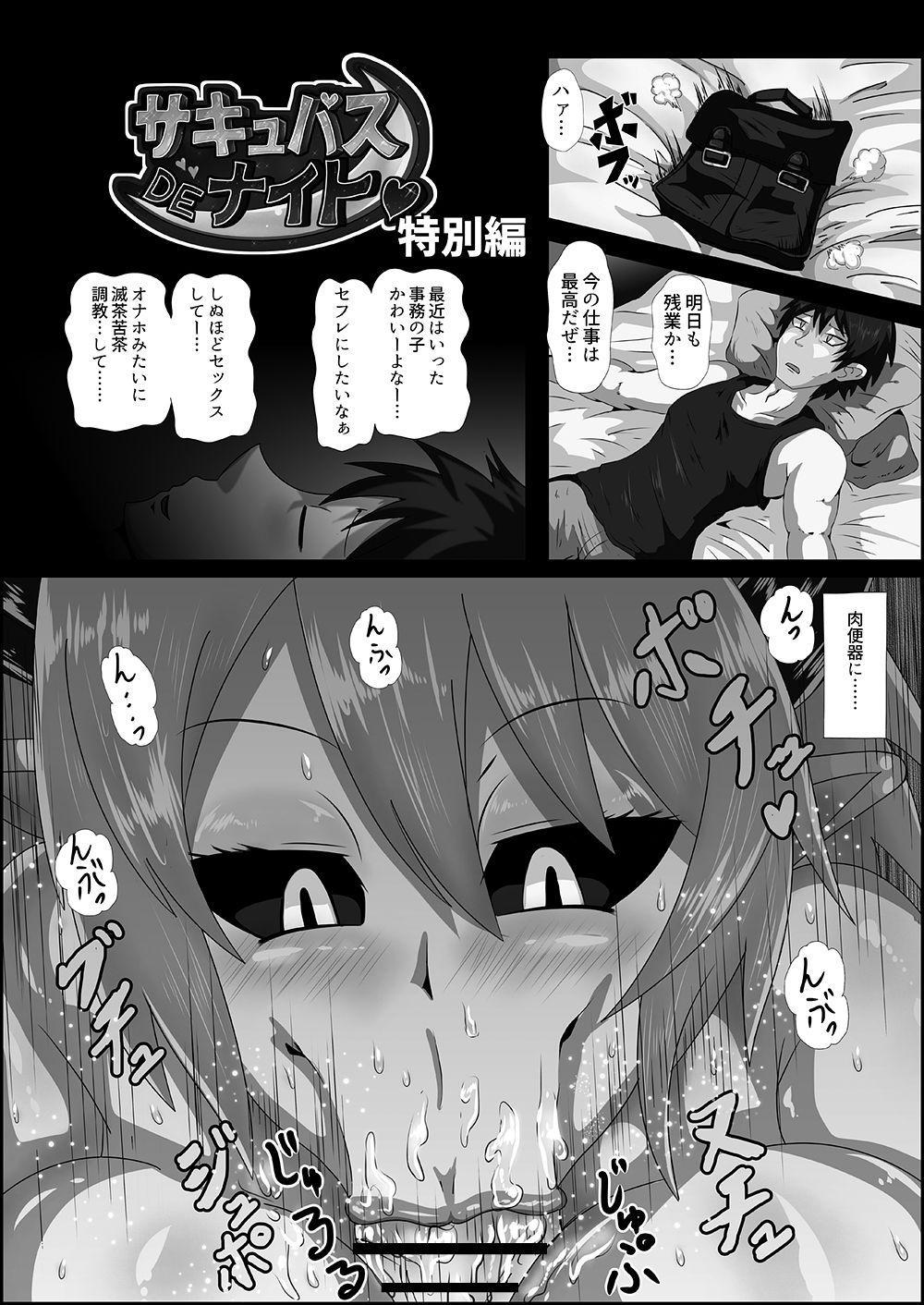 Succubus ni Okasareru Goudoushi 117