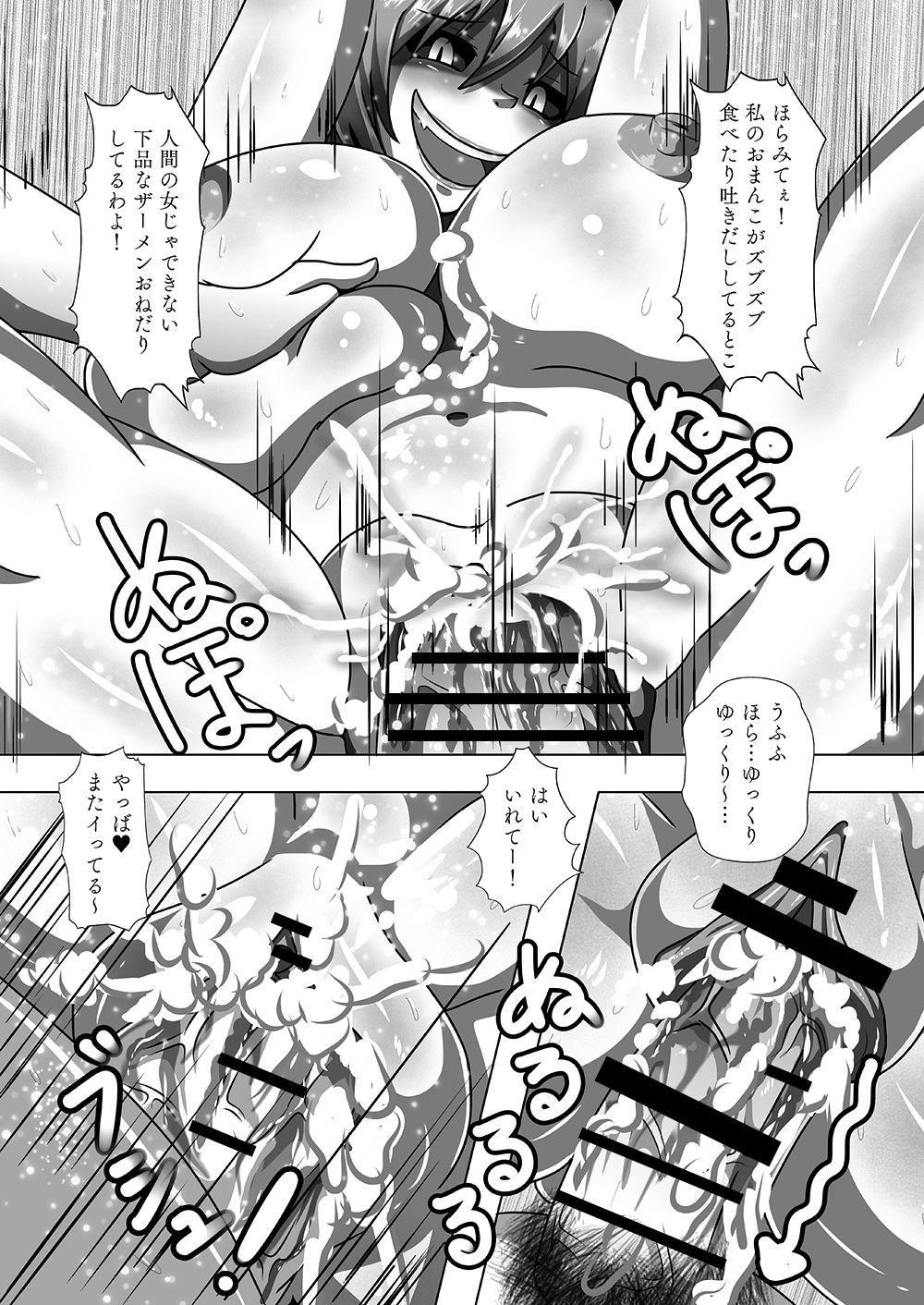 Succubus ni Okasareru Goudoushi 124