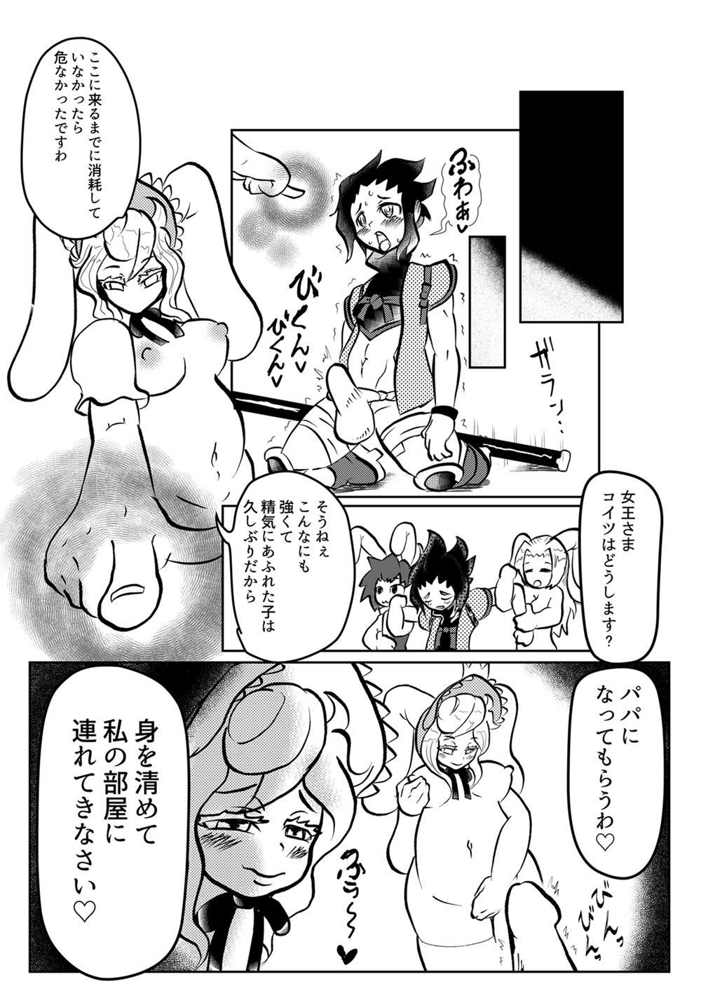 Succubus ni Okasareru Goudoushi 133