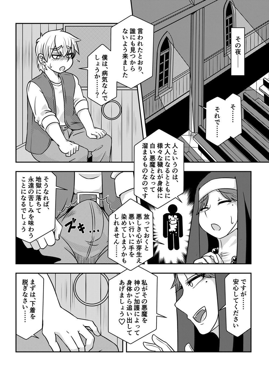 Succubus ni Okasareru Goudoushi 13