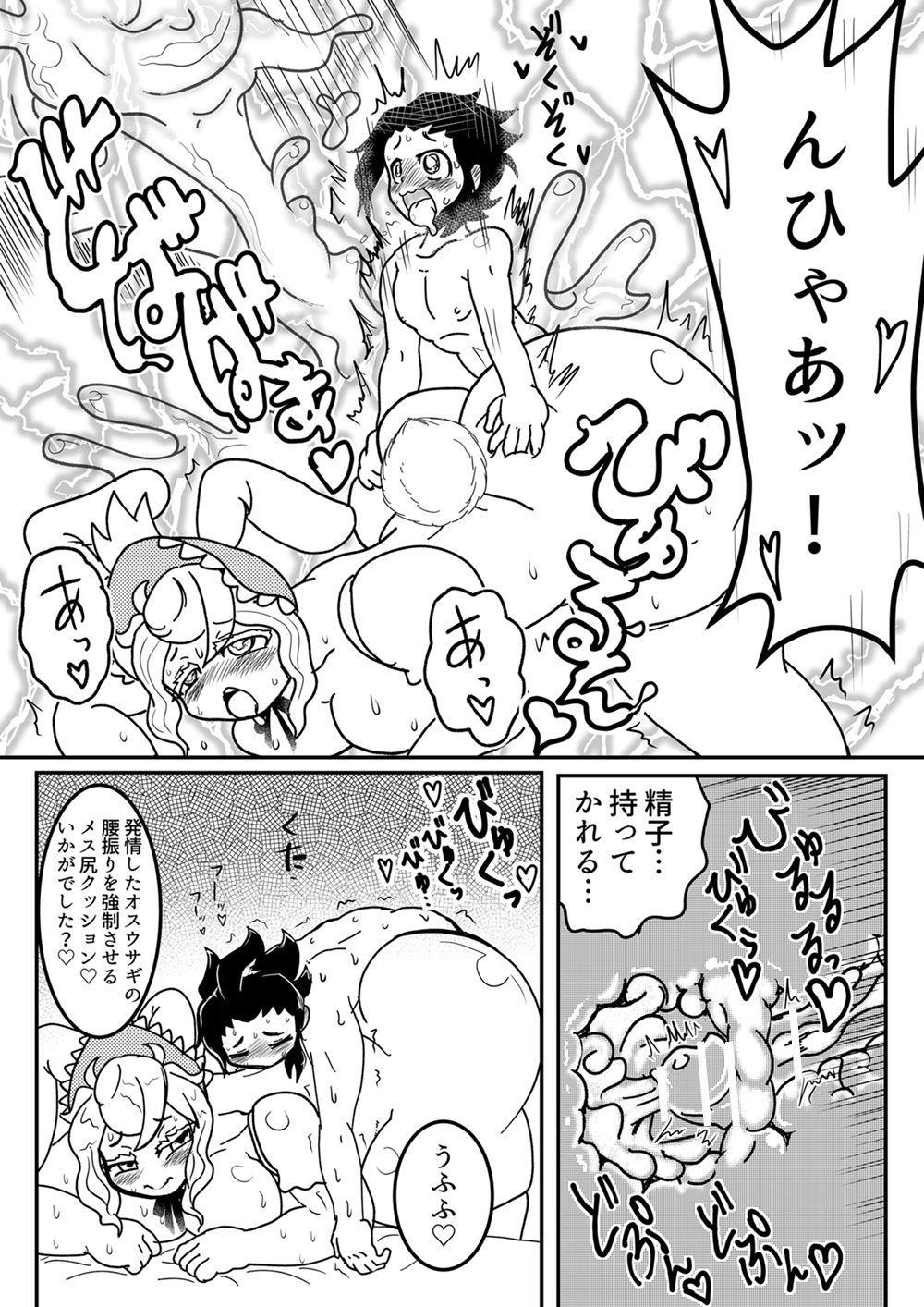 Succubus ni Okasareru Goudoushi 141