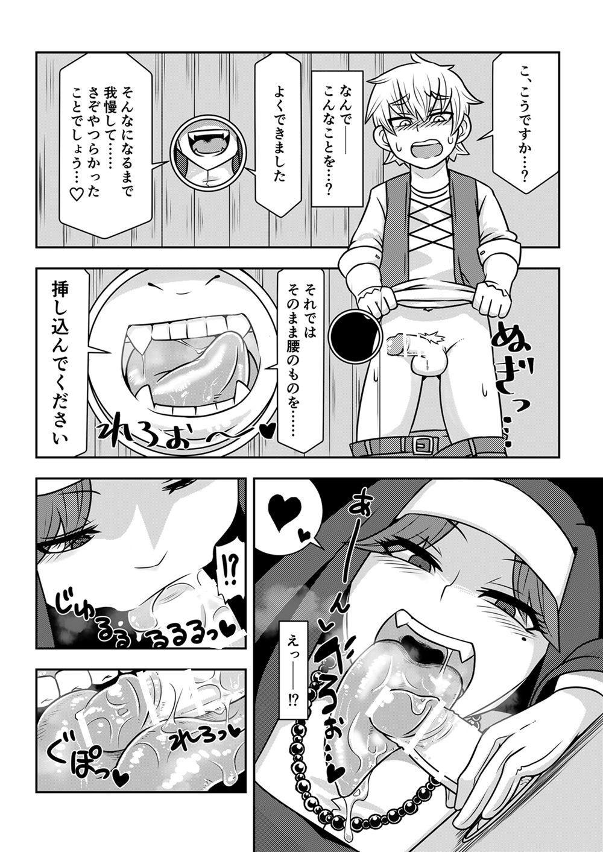 Succubus ni Okasareru Goudoushi 14