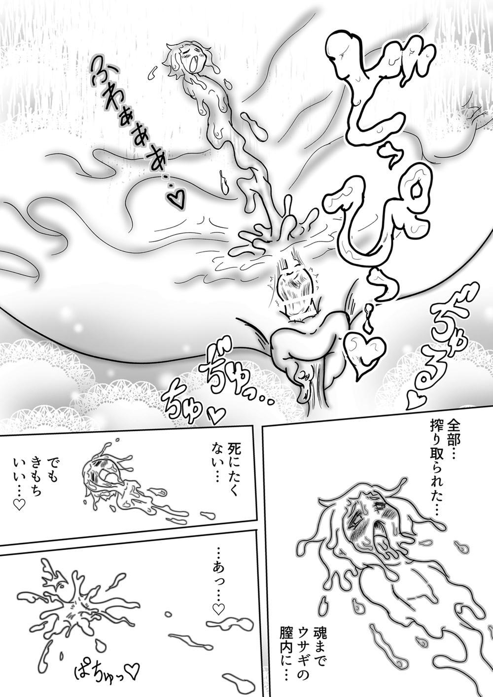 Succubus ni Okasareru Goudoushi 154