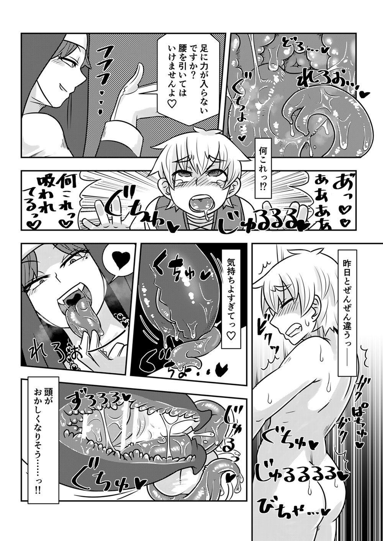 Succubus ni Okasareru Goudoushi 17