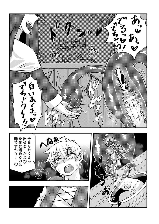 Succubus ni Okasareru Goudoushi 18
