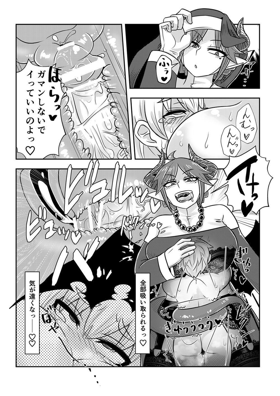 Succubus ni Okasareru Goudoushi 21