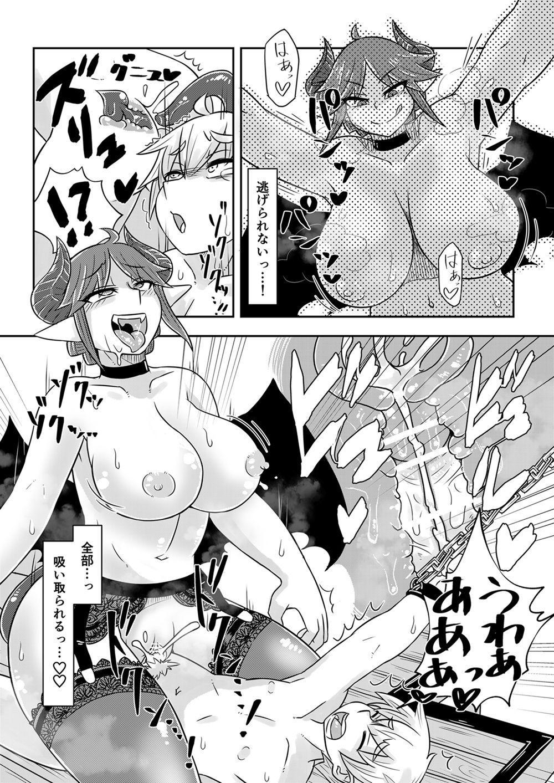 Succubus ni Okasareru Goudoushi 26