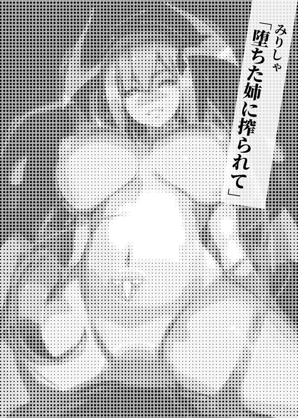 Succubus ni Okasareru Goudoushi 28