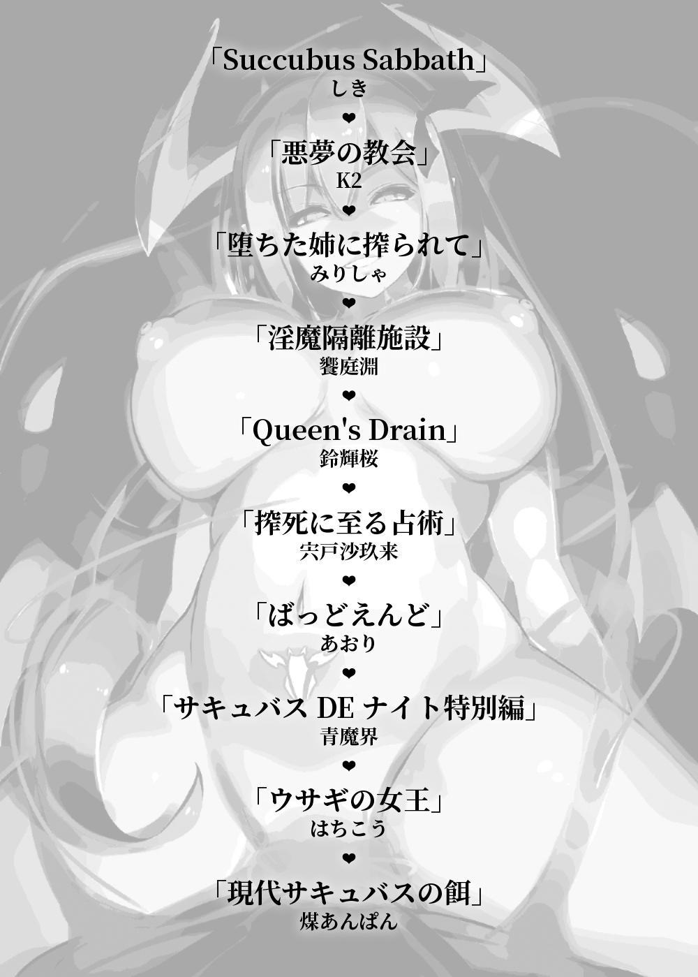 Succubus ni Okasareru Goudoushi 2