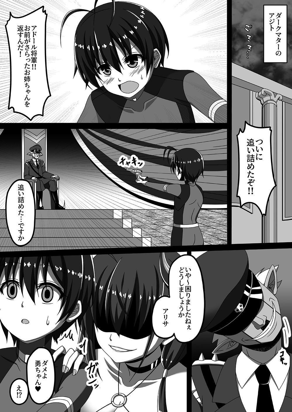 Succubus ni Okasareru Goudoushi 30