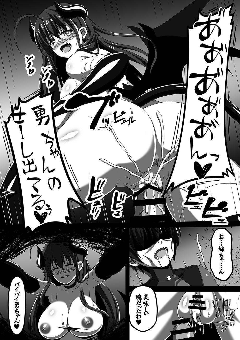 Succubus ni Okasareru Goudoushi 42