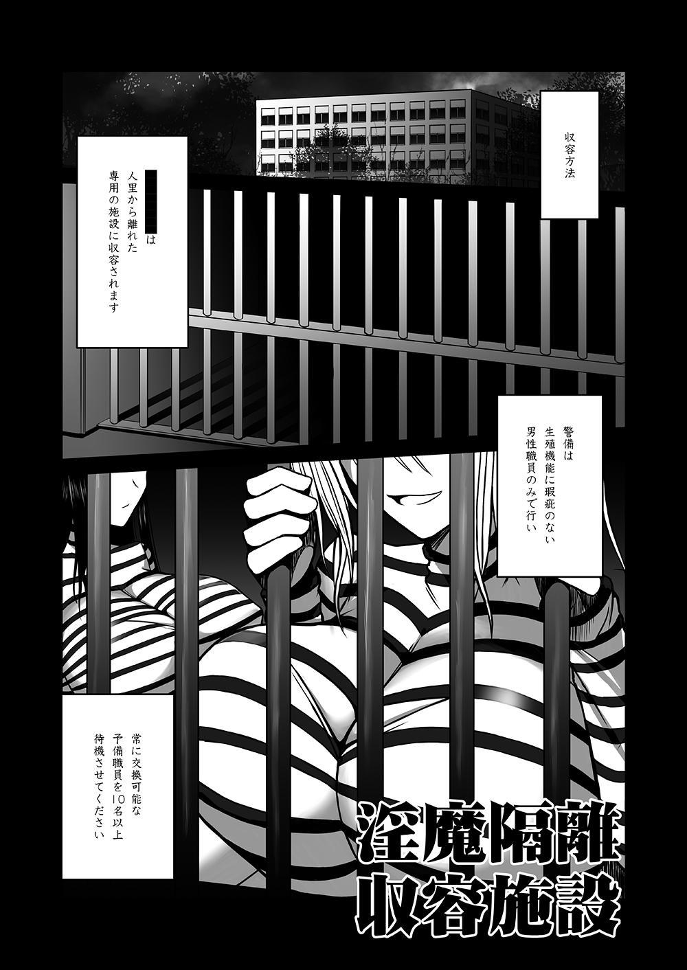 Succubus ni Okasareru Goudoushi 44