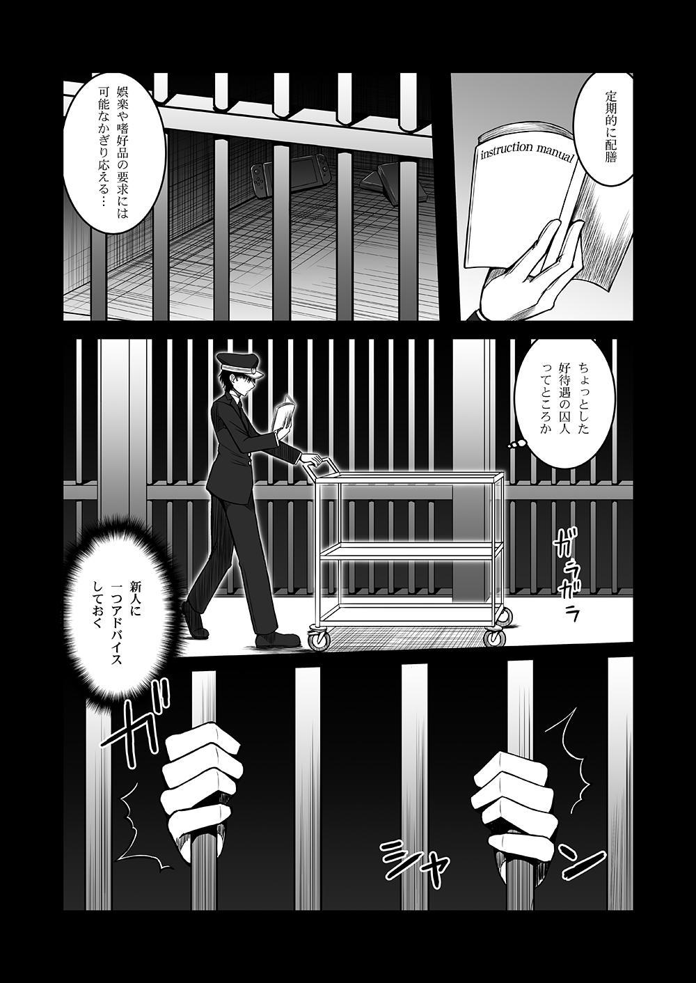 Succubus ni Okasareru Goudoushi 45