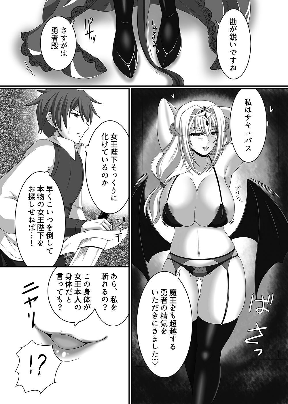 Succubus ni Okasareru Goudoushi 62