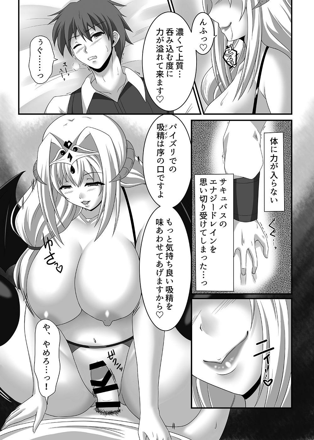 Succubus ni Okasareru Goudoushi 67