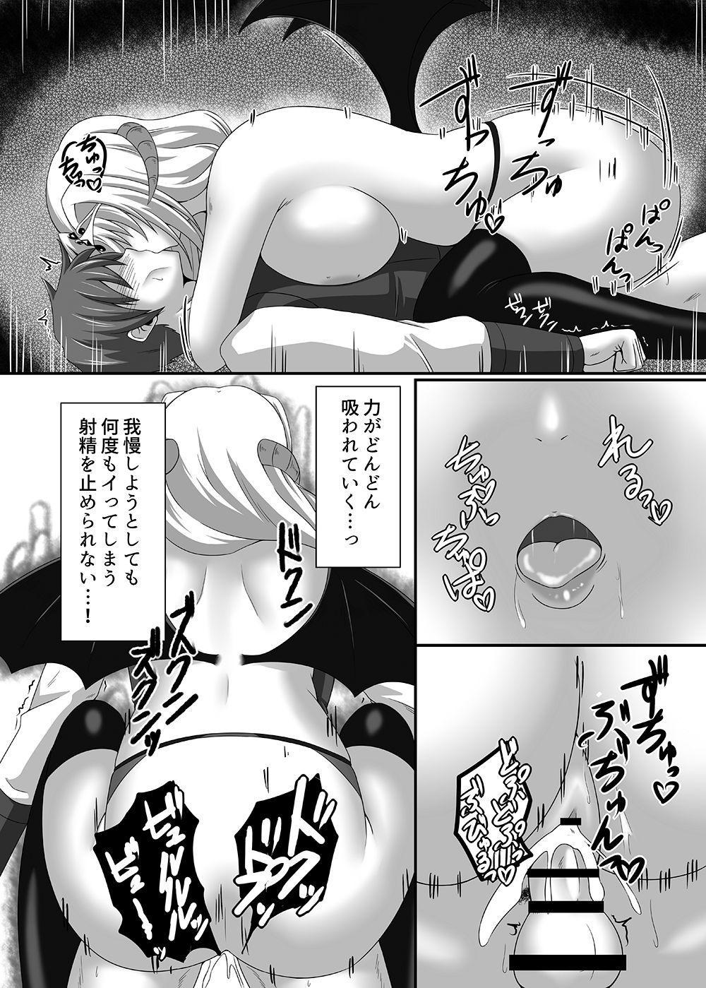 Succubus ni Okasareru Goudoushi 70