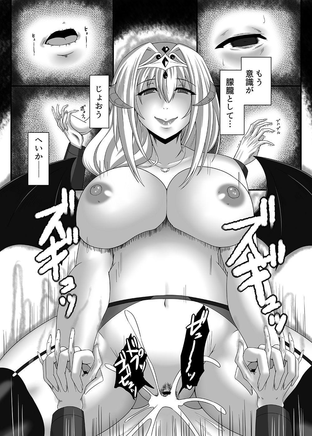 Succubus ni Okasareru Goudoushi 71