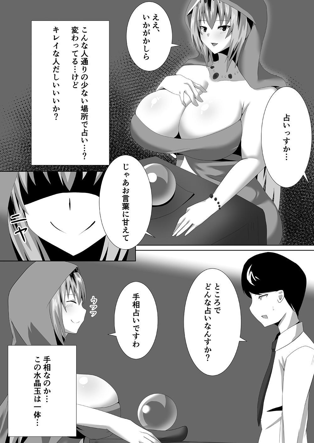Succubus ni Okasareru Goudoushi 75