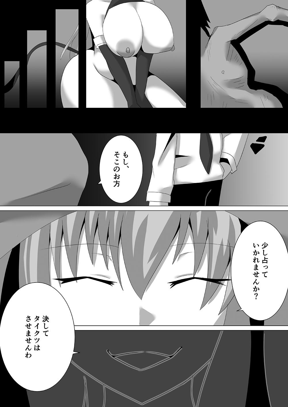 Succubus ni Okasareru Goudoushi 93