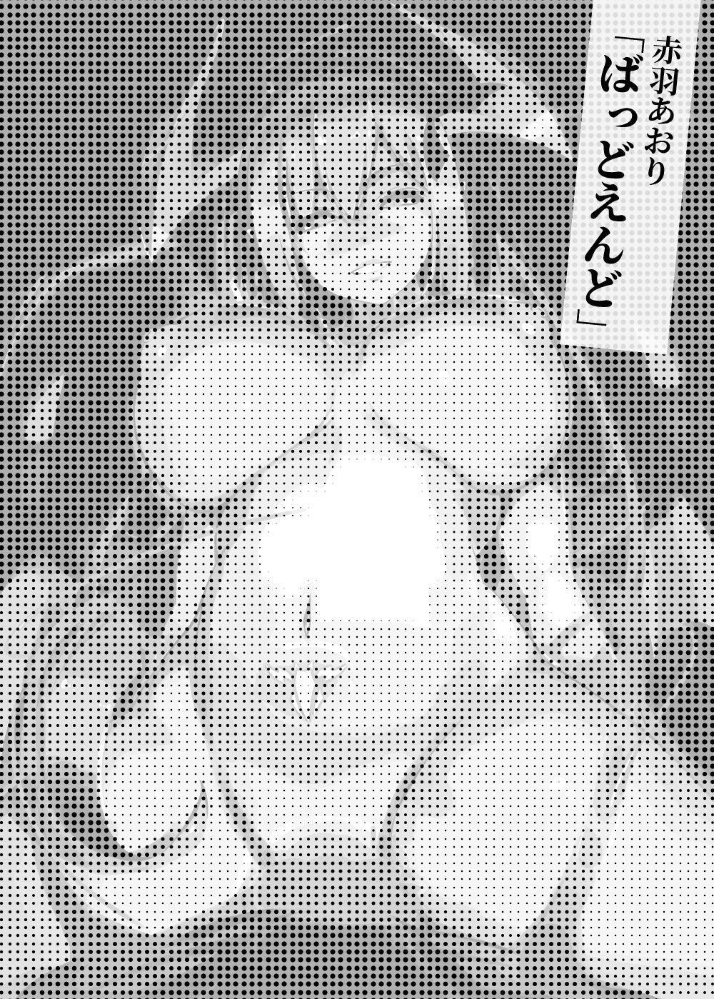 Succubus ni Okasareru Goudoushi 94