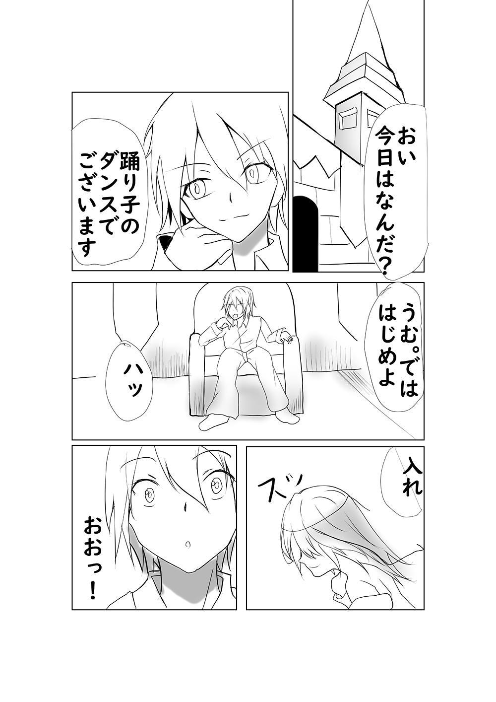 Succubus ni Okasareru Goudoushi 96