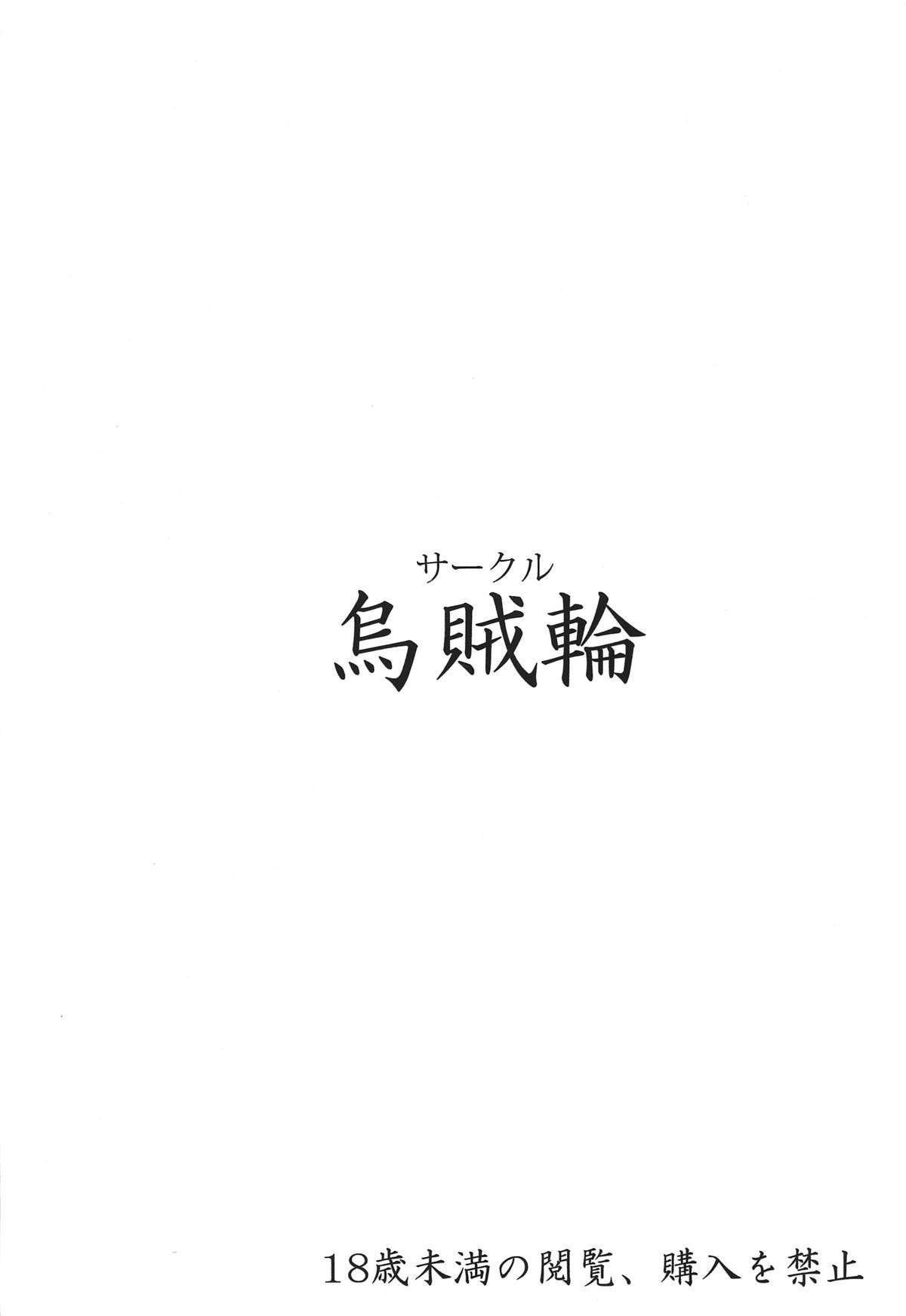 Yukari-san ga Tsurai Toki ni Yasashiku Nagusamete Kureru Hon 17