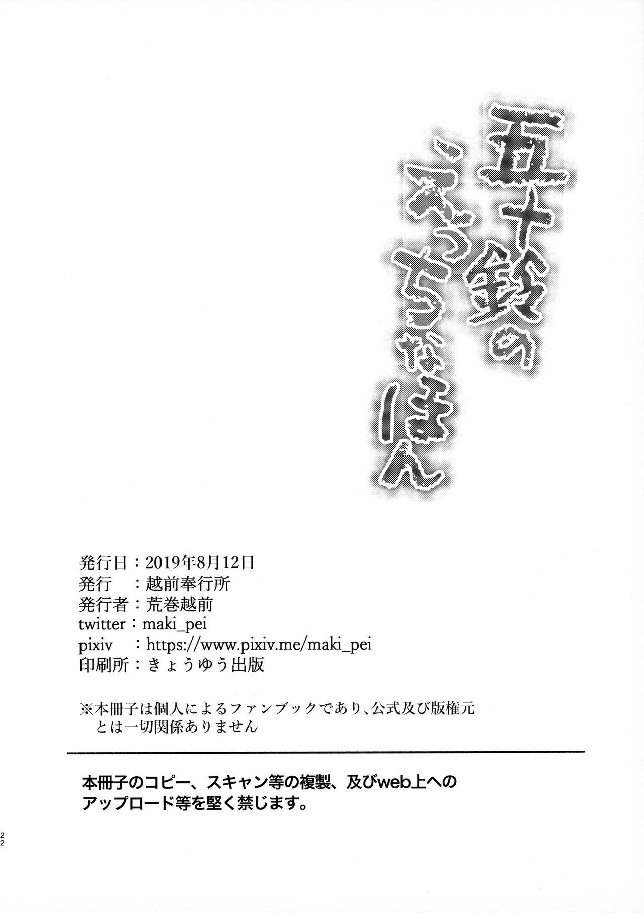 Isuzu no Ecchi na Hon 20