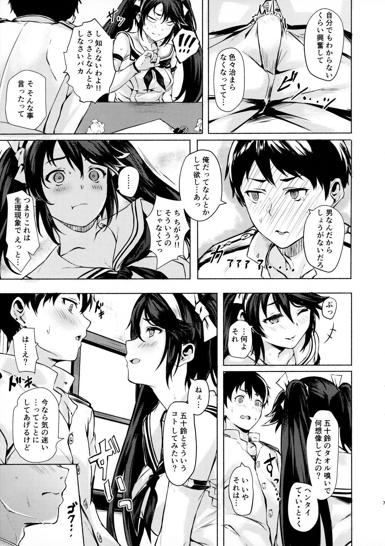 Isuzu no Ecchi na Hon 5