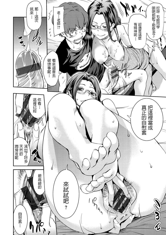 Otoshi Ana 9
