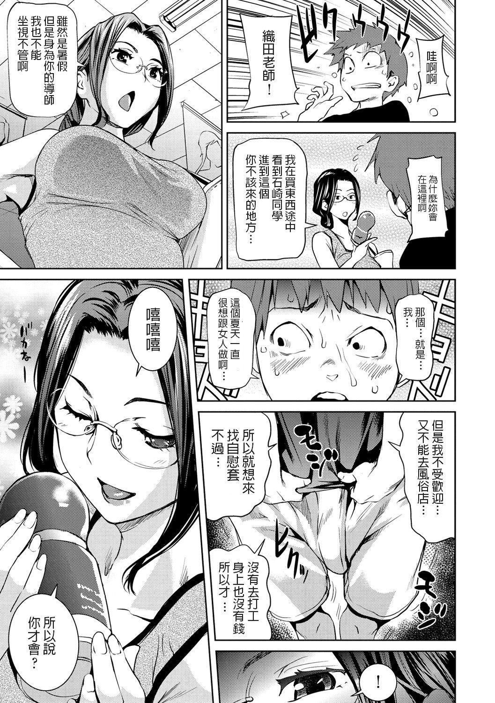 Otoshi Ana 2
