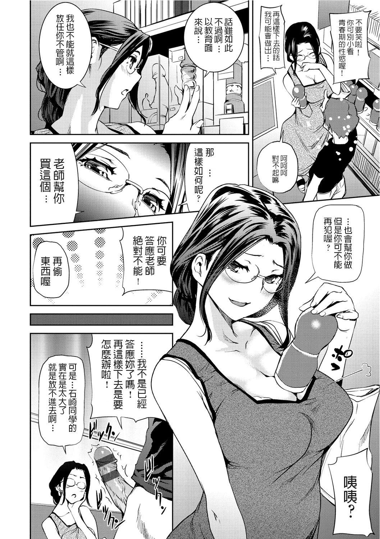 Otoshi Ana 3