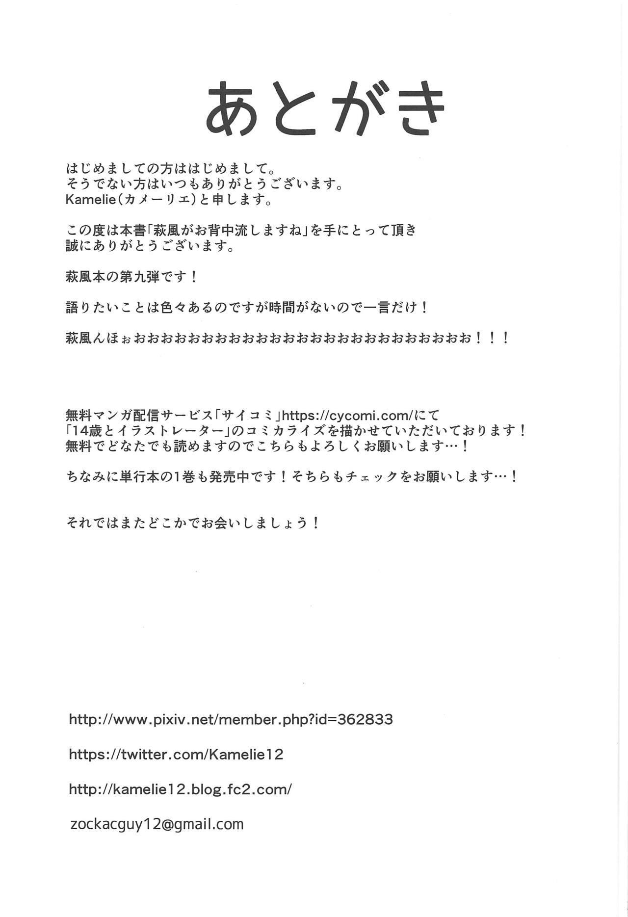 Hagikaze ga Osenaka Nagashimasu ne 20