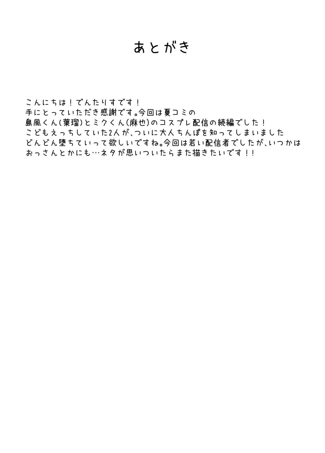 Shima x Miku Haishin Ecchi Shitemitara... 19