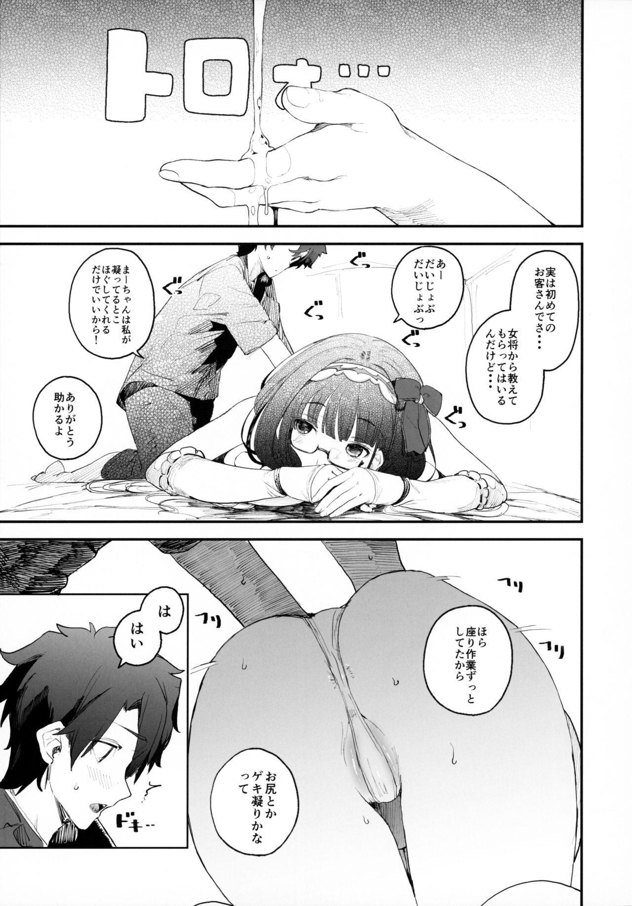 Enmatei Hanshokuki Osakabehime 9